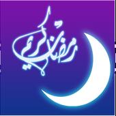 اداب واحكام الصيام رمضان كريم icon