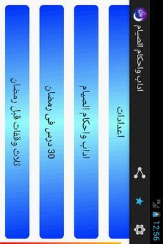 اداب واحكام الصيام رمضان كريم poster