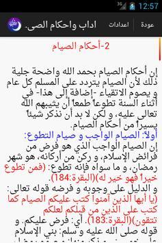 اداب واحكام الصيام رمضان كريم apk screenshot