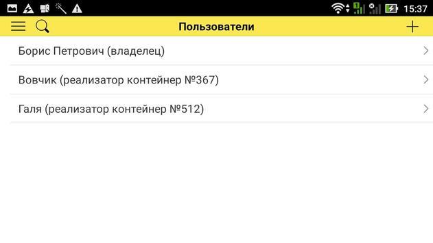 Контейнер apk screenshot