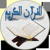 القران الكريم كامل - Coran icon