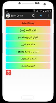 القران الكريم كامل - Coran poster