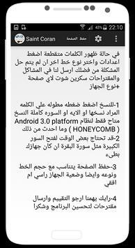 القران الكريم كامل - Coran apk screenshot