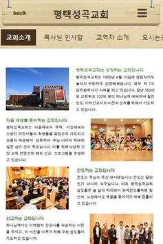 평택성곡교회 poster