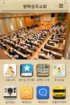 평택성곡교회 apk screenshot