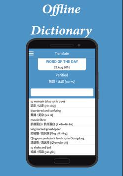 English Chinese Dictionary poster