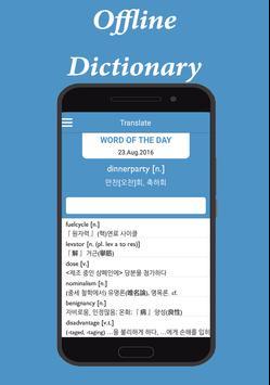 English Korean Dictionary poster