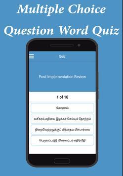English Tamil Dictionary apk screenshot