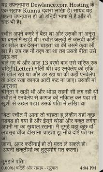 Hindi Novel Book - Fiction apk screenshot