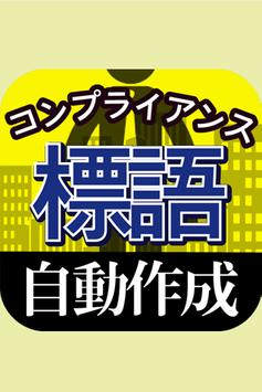 【コンプライアンス標語自動作成】 poster