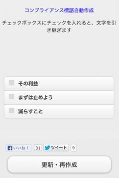 【コンプライアンス標語自動作成】 apk screenshot