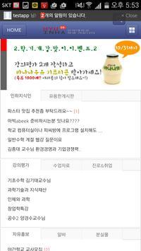 인하대학교 커뮤니티 휴인하 apk screenshot