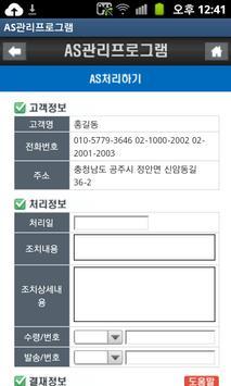 간편서비스관리 apk screenshot