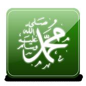 Hz. Muhammed'in Hayatı icon