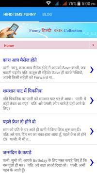 Hindi SMS Funny poster
