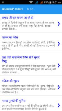 Hindi SMS Funny apk screenshot