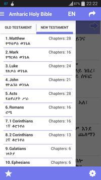 Amharic Holy Bible apk screenshot