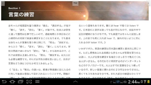 IT英語 apk screenshot