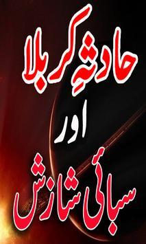 Hadesa E Karbala aur Sabai poster