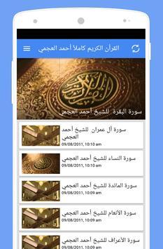 القرآن الكريم كاملا poster