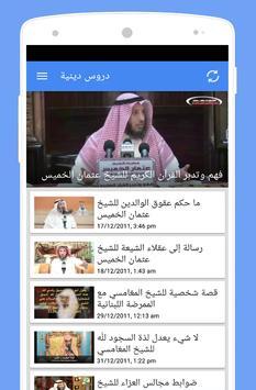 القرآن الكريم كاملا apk screenshot