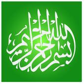 হাদিস বাংলা icon