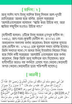 হাদিস বাংলা poster