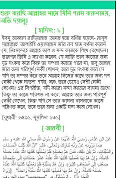হাদিস বাংলা apk screenshot