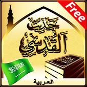 Hadith e Qudsi - God Sayings icon