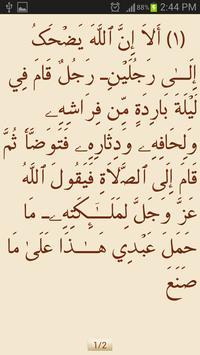 Hadith e Qudsi - God Sayings apk screenshot