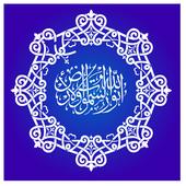 হাদিসে কুদসি icon