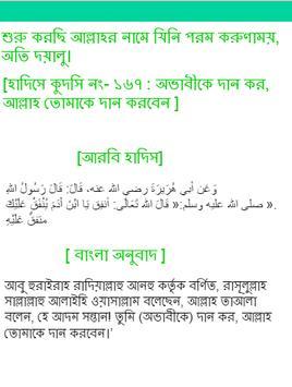 হাদিসে কুদসি apk screenshot