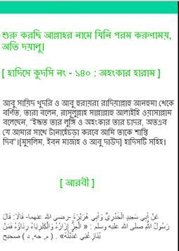 হাদিসে কুদসি পূর্ব ২ apk screenshot