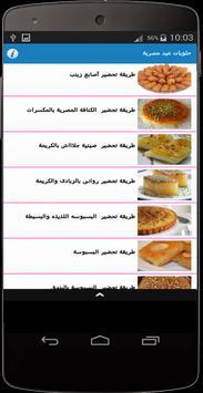 حلويات عيد مصرية 2016 apk screenshot