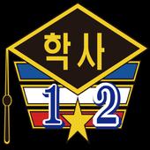 육군학사장교 12기 동기수첩1.1 icon