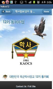 육군학사장교 12기 동기수첩1.1 poster