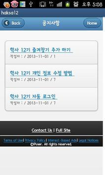 육군학사장교 12기 동기수첩1.1 apk screenshot