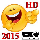 نكت جزائرية - NOKATDZ HD icon
