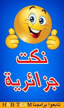 نكت جزائرية - NOKATDZ HD poster