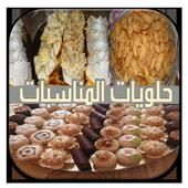 حلويات الاعياد والمناسبات بصور icon