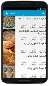 حلويات الاعياد والمناسبات بصور poster