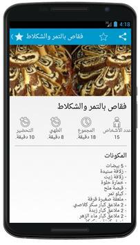 حلويات الاعياد والمناسبات بصور apk screenshot