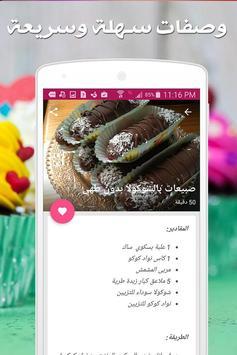 حلويات سميرة Samira tv poster
