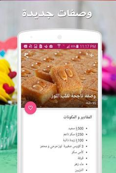 حلويات سميرة Samira tv apk screenshot