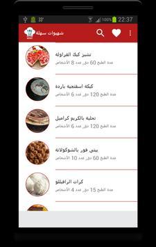 حلويات سهلة سريعة poster