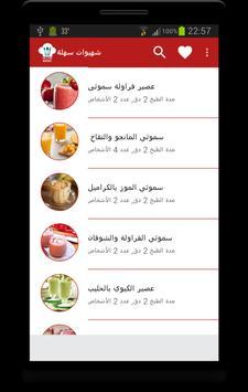 حلويات سهلة سريعة apk screenshot