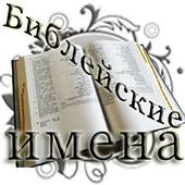 Библейские имена icon