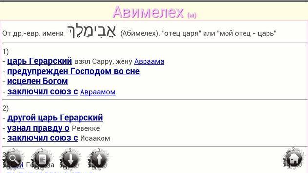 Библейские имена apk screenshot