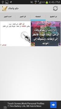 حكم و امثال بالصور +١٠،٠٠٠صورة apk screenshot