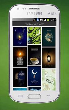 رمضان شهرداری مشهد apk screenshot
